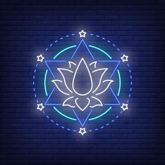 Цветок лотоса и гексаграмма звезды неоновый знак. медитация, духовность, йога.