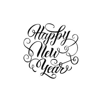 С наступающим новым годом с завитками
