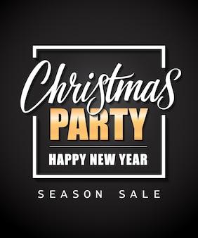 クリスマスパーティシーズン販売レター
