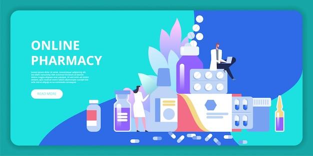 オンライン薬局のランディングページテンプレート