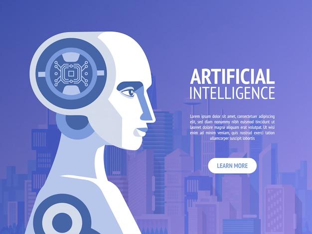 人工知能の概念