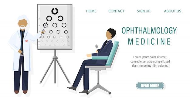患者の眼科検査イラスト