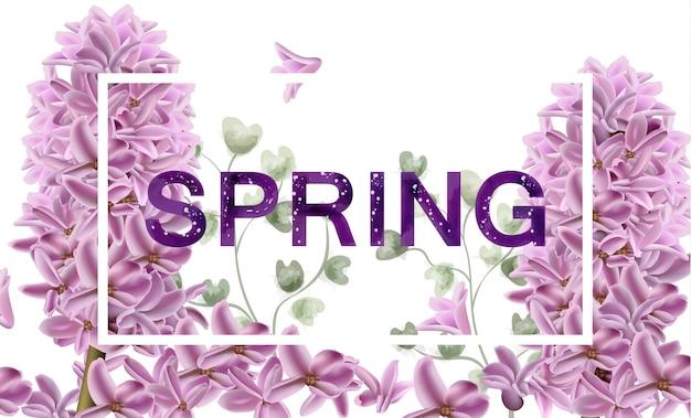ライラックの花春バナー水彩画