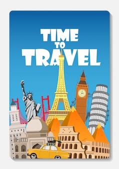 世界への旅。世界の有名なランドマークの大きなセット。旅行の時間。フラットなデザイン図