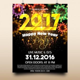 新年パーティーのポスターデザイン