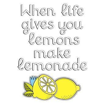 Когда жизнь дает тебе лимоны, делай лимонад