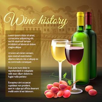 Вино реалистичный фон