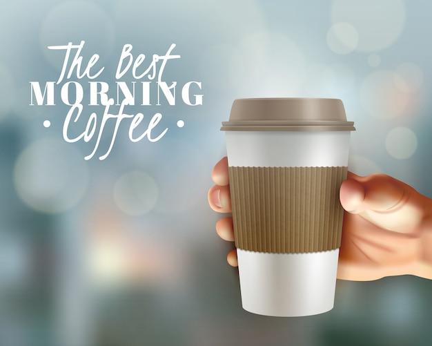 朝のコーヒーの背景