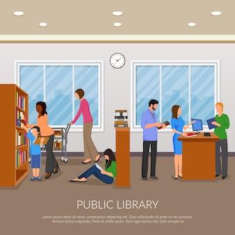 公立図書館イラストレーション