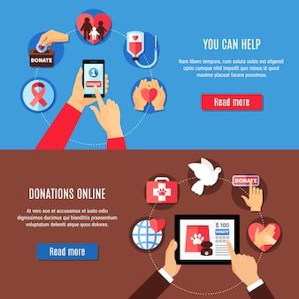オンラインバナーセットセットを寄付