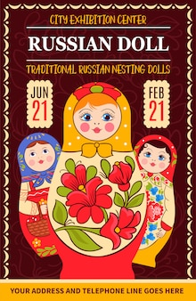 Афиша выставки русских кукол