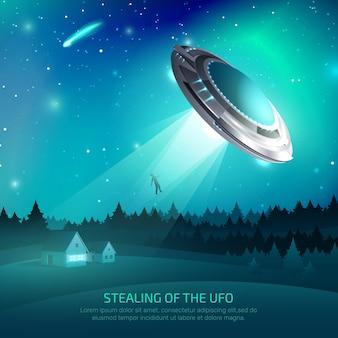 Плакат о похищении инопланетного корабля