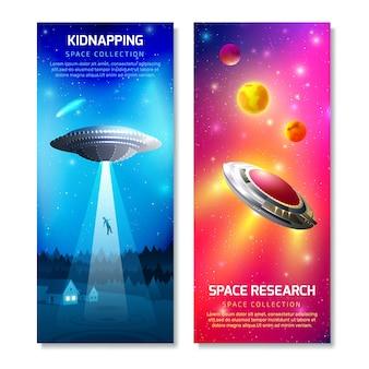 エイリアンの宇宙船垂直バナー