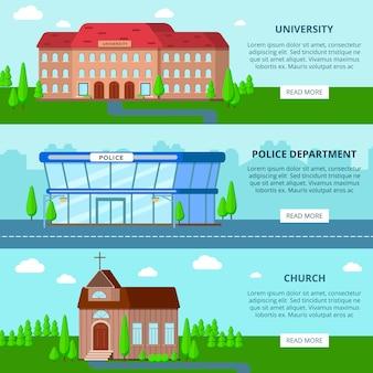 Горизонтальные баннеры муниципальных зданий