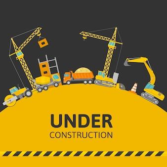 建設中の構成