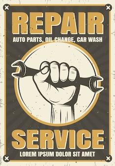 修理サービスのレトロなスタイルのポスター