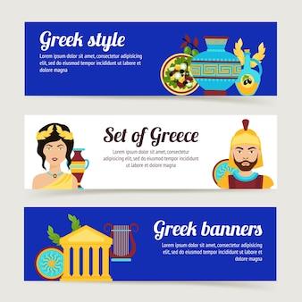 ギリシャのバナーセット