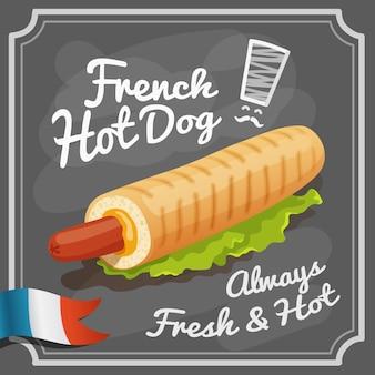 フランスのホットドッグポスター