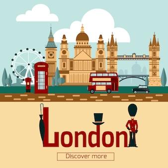 ロンドンの観光名所ポスター
