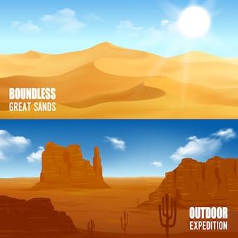 水平砂漠のバナー