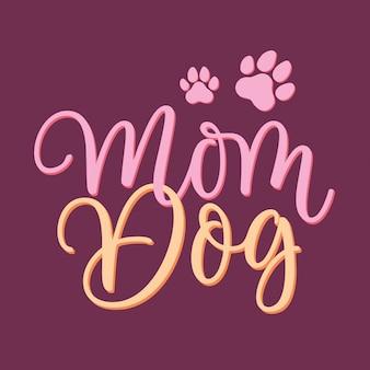 ママ犬レタリング引用符