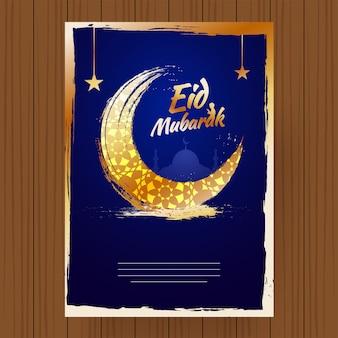 三日月のモスクと背景に星を吊るす。