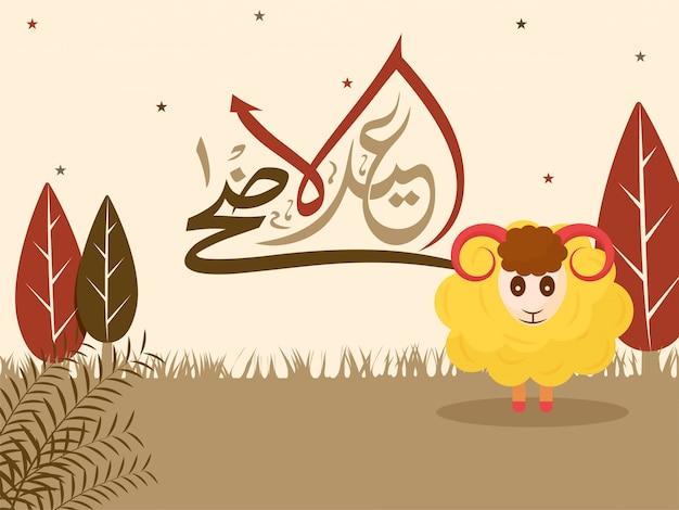 イスラム祭