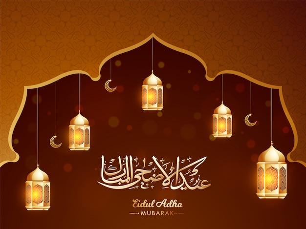 犠牲のイスラム祭り、イード・アル・アダハの背景。