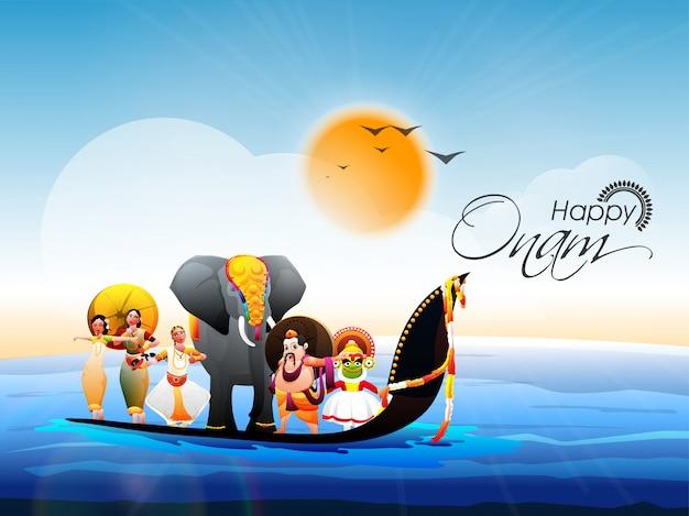 オナムフェスティバルのお祝いの背景。