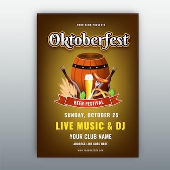 Фестиваль пива, флаер октоберфест.