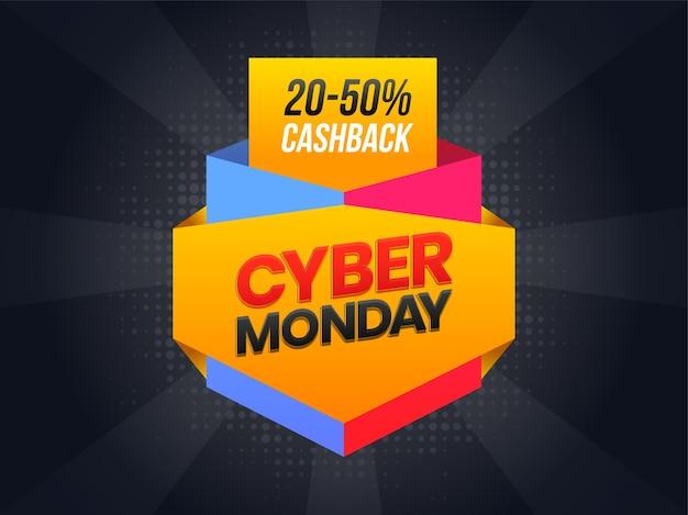サイバー月曜日の販売の背景。