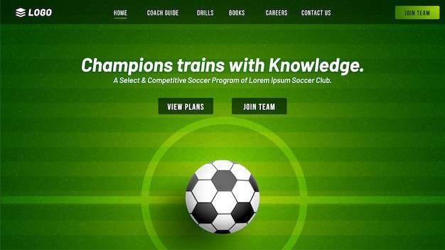 フットボールクラブのウェブサイト。