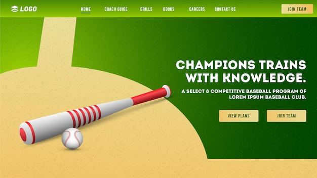 野球部のウェブサイト