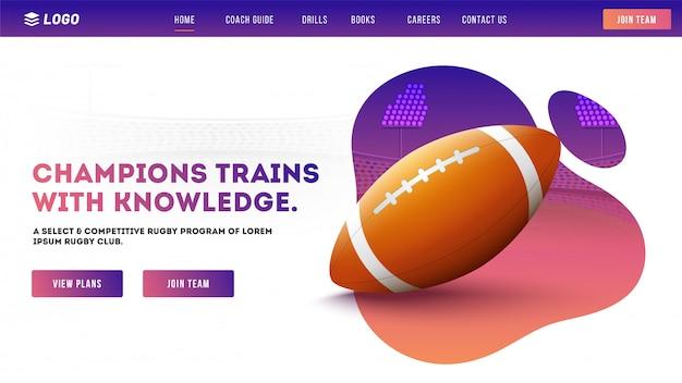ラグビークラブのウェブサイト。