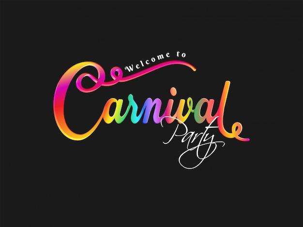 カーニバルパーティーのタイポグラフィ。