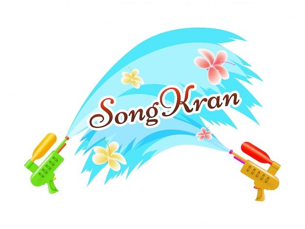 ソンクラン祭りのお祝い。