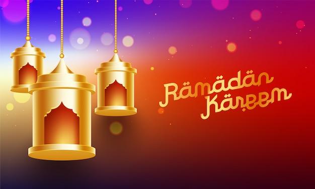 断食、ラマダンカリーム概念のイスラムの神聖な月のための光沢のある背景にゴールデンランタンをぶら下げ