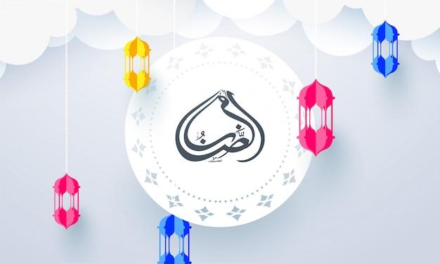 Красочные бумаги вырезать арабский фонарь висит на фоне облачно