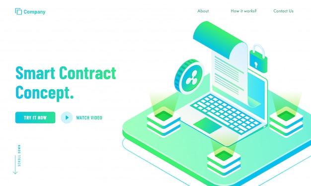 デジタルスマート契約のランディングページデザイン