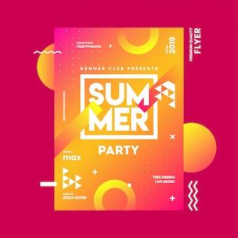 夏のパーティの招待状カードのテンプレート