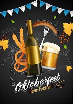 オクトーバーフェストビール祭りの招待カードデザイン