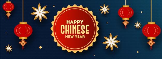 Счастливый китайский новый год заголовок или баннер