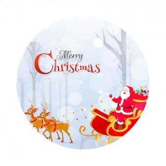 メリークリスマスのお祝いのための冬のボケ自然ビューにギフト袋とトナカイのそりに乗ってサンタクロース。