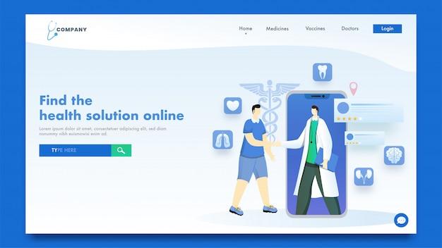 オンラインヘルスソリューション用のスマートフォンで医療アプリを使用している患者から医師のハンドシェイクのイラストを含むレスポンシブランディングページ。