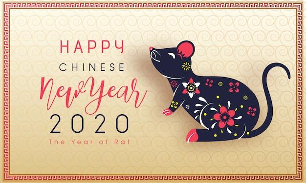 ラット星座と幸せな中国の新年のお祝いグリーティングカード