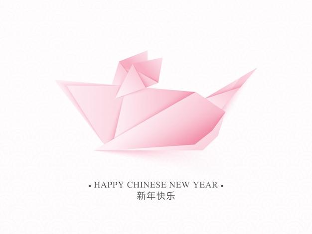 白い背景の上の折り紙紙ラットと中国語の幸せな新年テキスト
