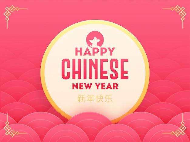 ピンクの紙の上のサークルフレームで幸せな中国の新年テキストカット円形波パターン背景