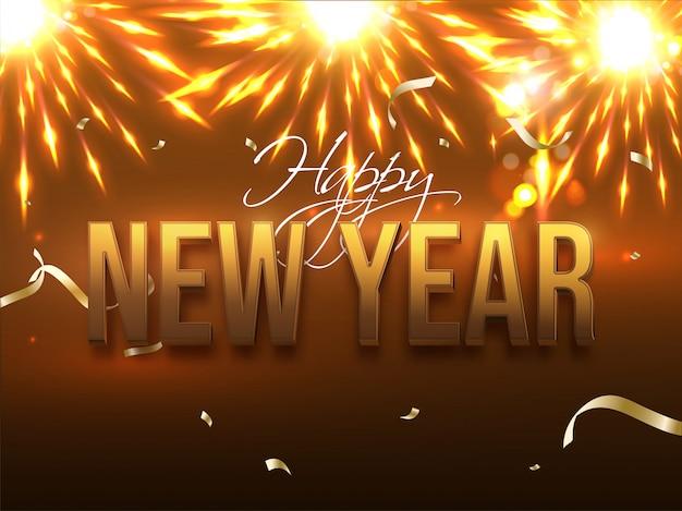 Бронзовый новогодний текст на коричневом фоне фейерверков
