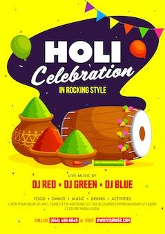 インドの色の祭り、ホーリーコンセプト。