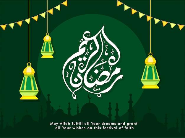 アラビア語書道テキストラマダンカリームとハンギングランタン、緑の背景にモスクのシルエット。